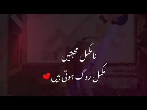 Deep Poetic Urdu Quotes