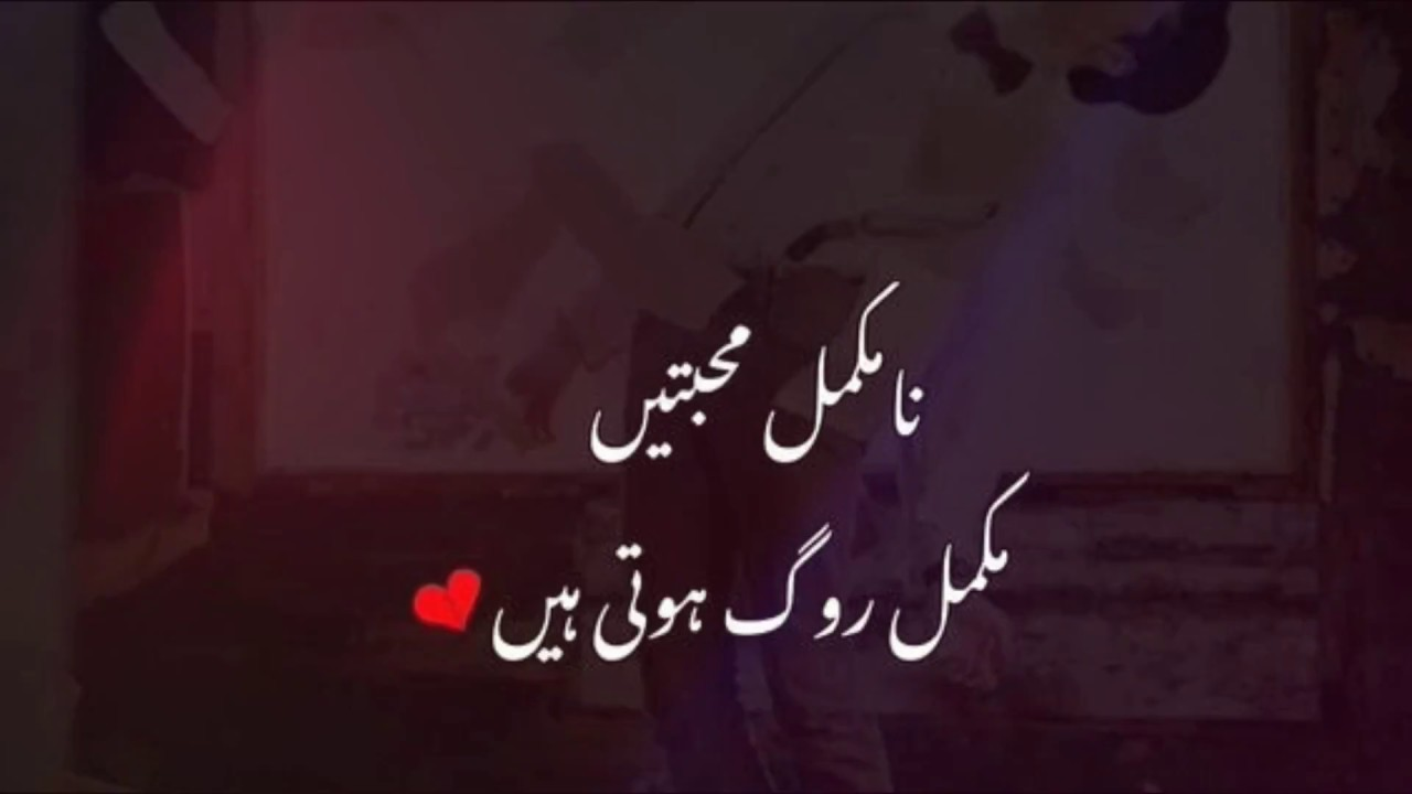Deep Poetic Urdu Quotes - YouTube