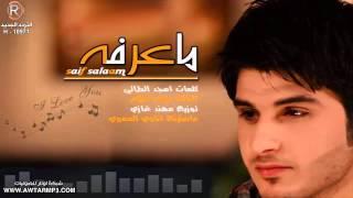 سيف سلام - ما اعرفة / Audio