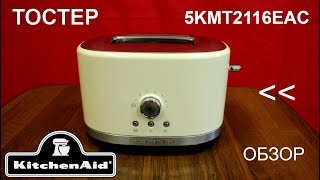 Тостер KitchenAid 5KMT2116EAC - ОБЗОР