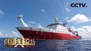 《中国舆论场》 20190922  CCTV中文国际