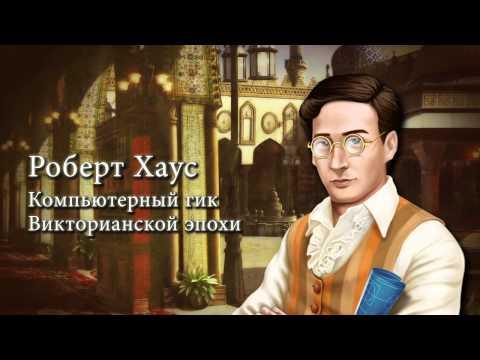 Тайные Сады Времени - игра