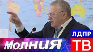Владимир Жириновский: Стране нужен полковник с юридическим образованием!