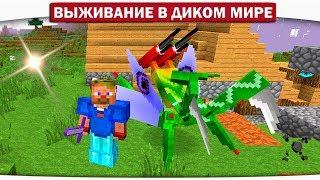 ч.11 Этот вирус может уничтожить весь ЛЕС!! - Выживание в диком мире (Lp.Minecraft)