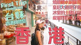 台妹香港初體驗➡️16個打卡地標➡️好吃好玩猴腮雷!I ❤️ HK🇭🇰 旺角 | 灣仔 | 上環 | 元朗 走透透