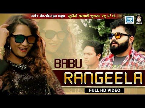 BABU RANGEELA  Kiran Gajera  Latest Gujarati DJ Song 2018  FULL HD VIDEO  RDC Gujarati