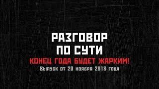 Сергей Удальцов: Конец года будет жарким!