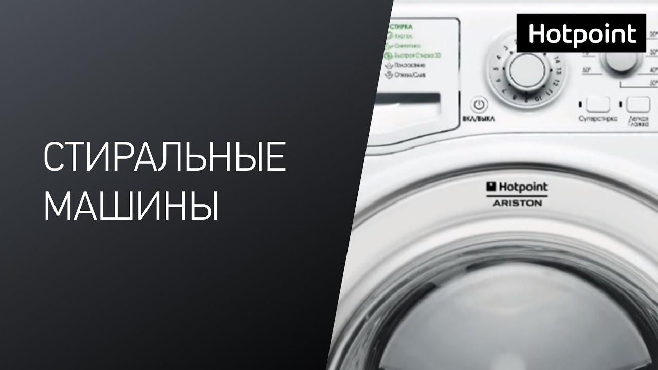 стиральная машина Hotpoint Ariston Aqs63f 29 Eu купить по низкой цене в киеве харькове днепре одессе запорожье украине интернет магазин