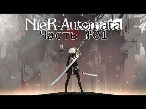NieR: Automata - Часть №01 [10 Марта 11945] [Запись со стрима] [Прохождение на русском]