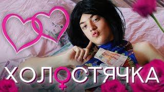ЗАМУЖ ЗА БУЗОВУ - ПАРОДИЯ (feat. Декстер)