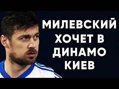 Артем Милевский вернется в Динамо Киев ? Новости футбола Украина