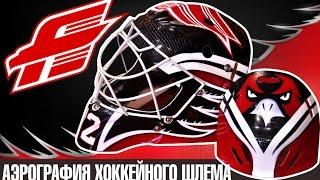 аэрография на хоккейный шлем
