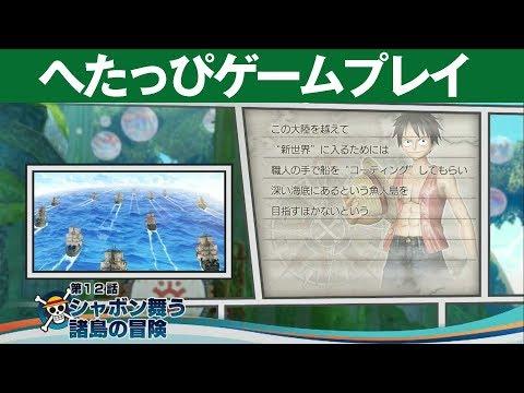 【PS3】『ワンピース 海賊無双』Part.13 第12話 シャボン舞う諸島の冒険