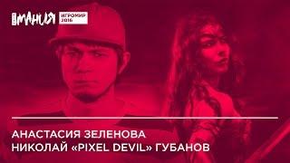 ИгроМир 2016   Николай «Pixel Devil» Губанов и Анастасия Зеленова