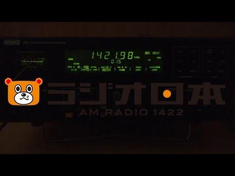 MW DX 1422KHz JORF RF Radio Nippon  (Japan/Yokohama 50kW)