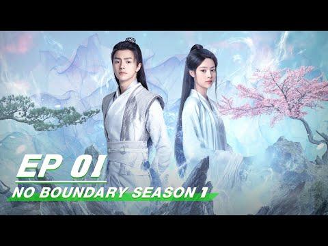 【FULL】No Boundary Season 1 EP01 | 玉昭令 第一季 | iQiyi