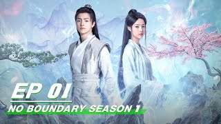 【FULL】No Boundary Season 1 EP01 | 玉昭令 第一季 | iQiyi