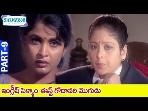 English Pellam East Godavari Mogudu Full Movie | Srikanth | Ramya Krishna | Part 9 | Shemaroo Telugu