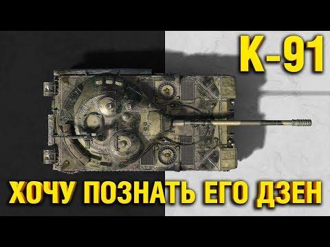 К-91 - ТРИ ОТМЕТКИ НА КУСКЕ ЧЕЛЛЕНДЖ