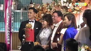 娛樂新聞台 | 鄭俊弘 | 何雁詩 | 舉行婚後派對 | 林盛斌 | 余德丞