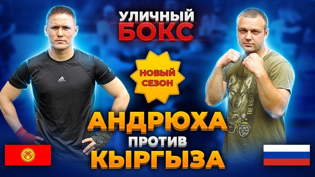 Жесткий Бой ! Русский МОЧИЛОВО против Кыргыза / УЛИЧНЫЙ БОКС