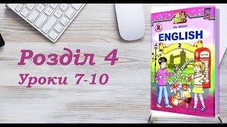 Англійська мова (2 клас) Алла Несвіт / Розділ 4 (Уроки 7-10)