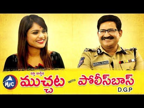 DGP Anurag Sharma || Muchata With Katti Karrthika || Exclusive Interview || Mictv ||