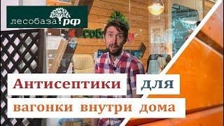видео Правильный выбор антисептика для деревянного дома