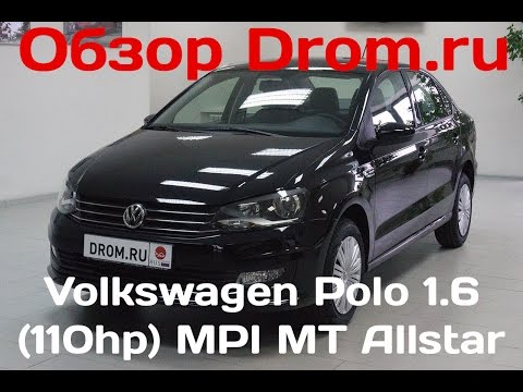 Volkswagen Polo ФольксВаген Поло цена, отзывы