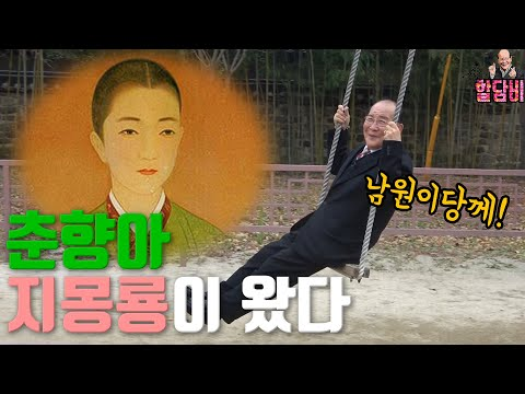 [할담비공식채널]종로의 지몽룡 춘향이 만나러 남원에 가다~그리고 놓칠수 없는 추어탕 먹방~
