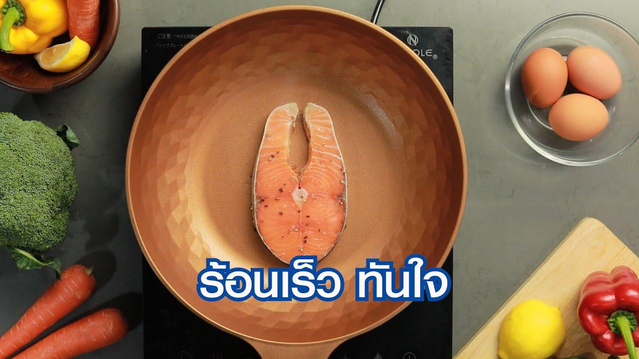 ฮีโร่ในครัวไทย ต้องกระทะเหลี่ยมเพชร!