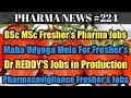 PHARMA NEWS #224 || Dr Reddys Bioclinica Divis Pharma Jobs For Freshers & Experience || Pharma Guide