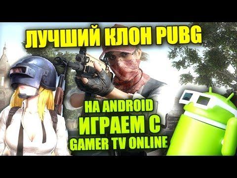 🎮КЛОН BATTLEGROUNDS - ИГРАЕМ С GAMER TV ONLINE - PHONE PLANET