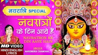 नवरात्रि Special I Navratron Ke Din Aaye Hain I Hindi English Lyrics I NARENDRA CHANCHAL