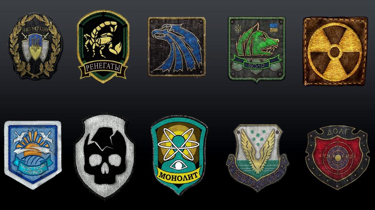 картинки гербов группировок в сталкер болезней малиновом