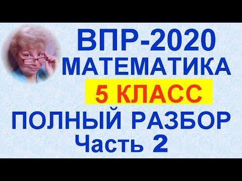 ВПР-2020. 5 класс. Математика. Полный разбор официального демо-варианта, часть 2.