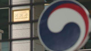 """외교부, 대만 화재 관련 """"우리 국민 피해 없어"""" / 연합뉴스TV (YonhapnewsTV…"""