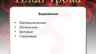 02 Какие выражения можно использовать в Delphi