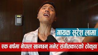 यी गायकले एक बर्षमा नेपाल खान्छन् भनेर संगीतकारको ठोकुवा l Suresh Lama l Medianp.com