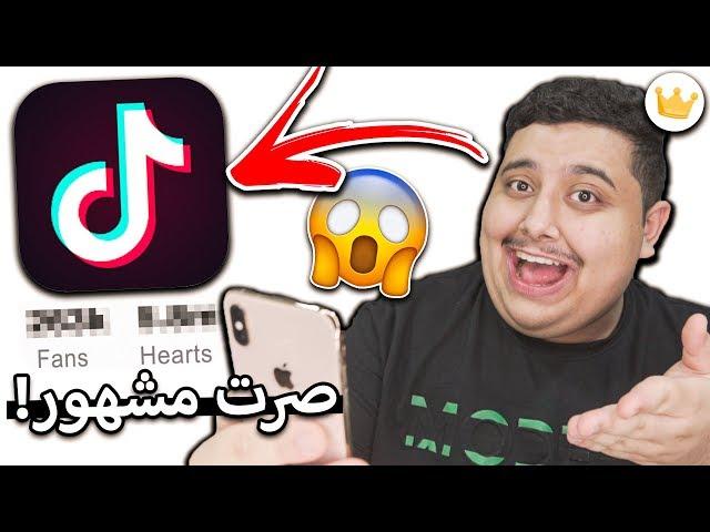 حاولت اصير مشهور تيك توك في 24 ساعة !! ( انصدمت من اللي صار!!! )