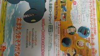 おまえうまそうだな 2010 映画チラシ 2010年10月16日公開 【映画鑑賞&...
