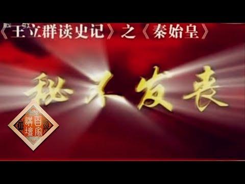 《百家讲坛》 20111217 王立群读《史记》——秦始皇(三十三) 秘不发丧
