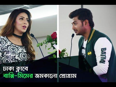 ঢাকা ক্লাবে বাপ্পি-মিমের জমকালো প্রোগ্রাম | Ami Tomar Hote Chai | dhallywood24.net
