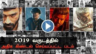 Most Troll Movie of 2019 - Tamil Cinema | Top Actor Movie List | Suriya | Dhanush | Vijaysethupathi
