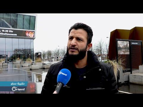 كيف ينظر الشارع الأوروبي لاستقبال مزيد من اللاجئين في الفترة المقبلة؟ - حقيبة سفر  - 17:59-2020 / 3 / 22