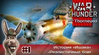 War Thunder | История Ишака  1 часть