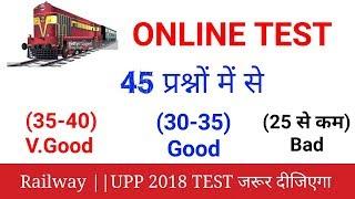 Railway, UPP 2018 online Test शुरू होगया है  //45 प्रश्न online test quiz [Hindi]