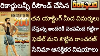 Rangasthalam Movie - Interesting Facts and Stunning Box Office Records - Skydream Tv