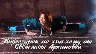 """Видео-урок танцев """"Hip-Hop"""" / Архипова Светлана"""