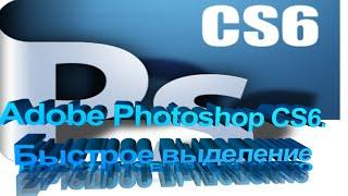 Adobe Photoshop CS6 уроки  Быстрое выделение